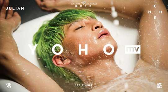 陈志朋《诱惑YOHO》MV正式上线  魅惑交错画风独特