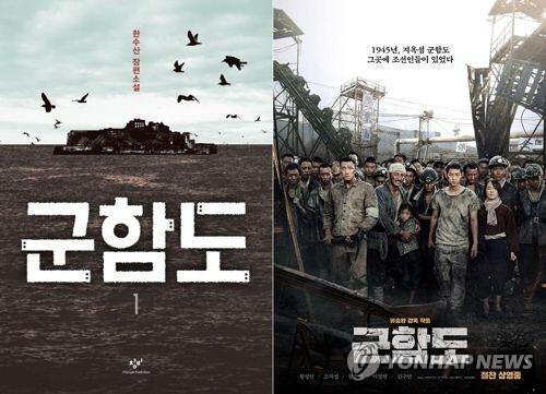 韩片《军舰岛》北美热映 票房超100万美元