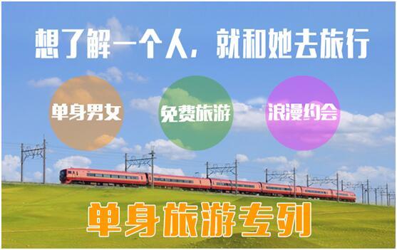 全免费搭乘 全国首趟单身旅游专列七夕首发