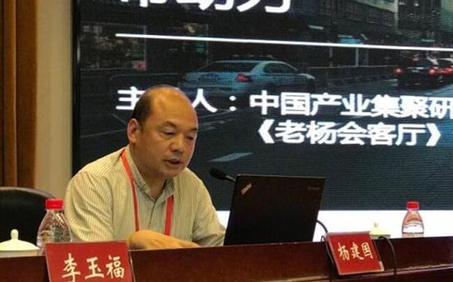 杨建国:如何用创新带动产业转型升级?