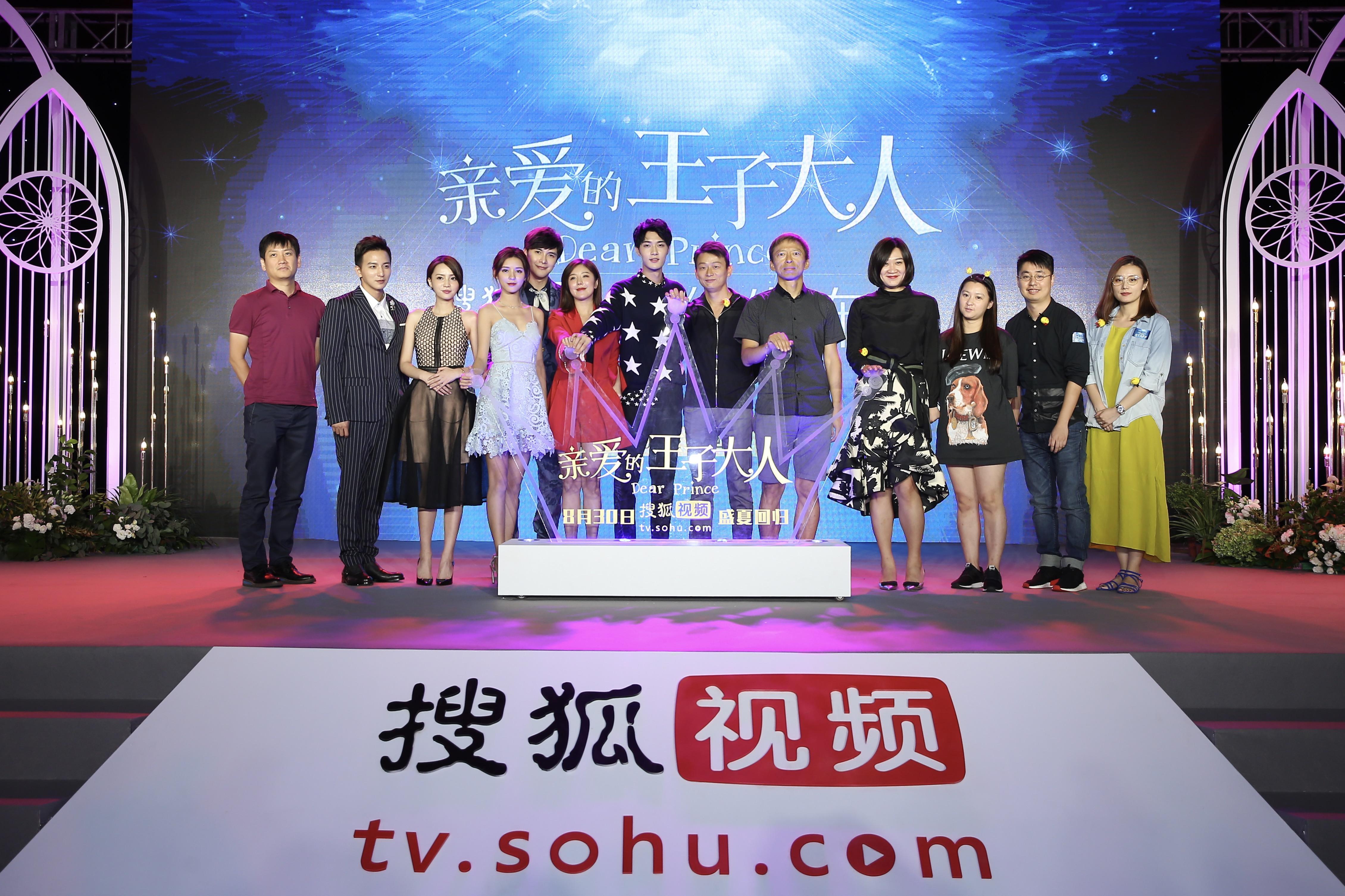 搜狐视频《亲爱的王子大人》 上线  张予曦领跑秋季档