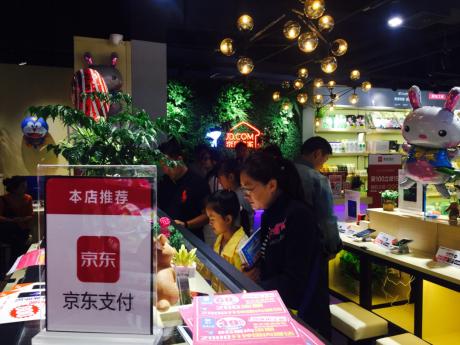 京东之家开业 黑科技+大数据购物 引领第四次