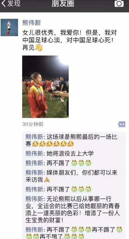 18岁美少女夺冠却被拖欠奖金 其父:退役!对中国足球死心