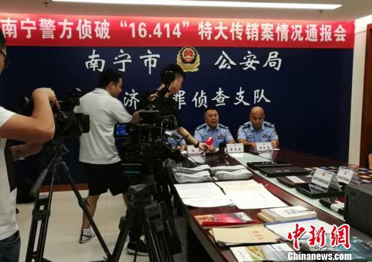 南宁警方侦破特大传销案 涉案8000余人金额逾15亿