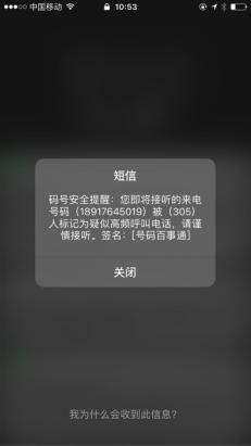 中国电信联合360 为2亿电信用户提供防欺诈服务