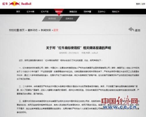 """华彬和中国红牛联合声明 首次回应""""红牛商标使用权""""纠纷"""