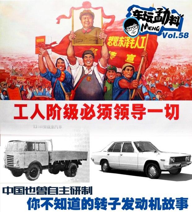 中国曾研制 你不知道的转子发动机故事