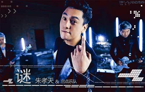 """朱孝天新歌《谜》MV发布""""独立制作为爱发声"""""""