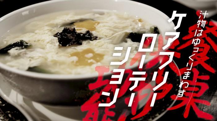 专为中餐设计 日本开发了一套智能餐桌转盘