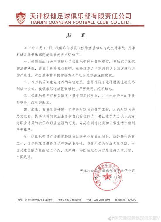 权健官方:将严惩张修维绝不姑息 情况已上报足协
