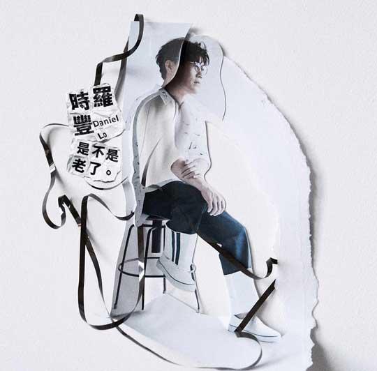罗时丰《是不是老了》MV首播 中年男人正流行