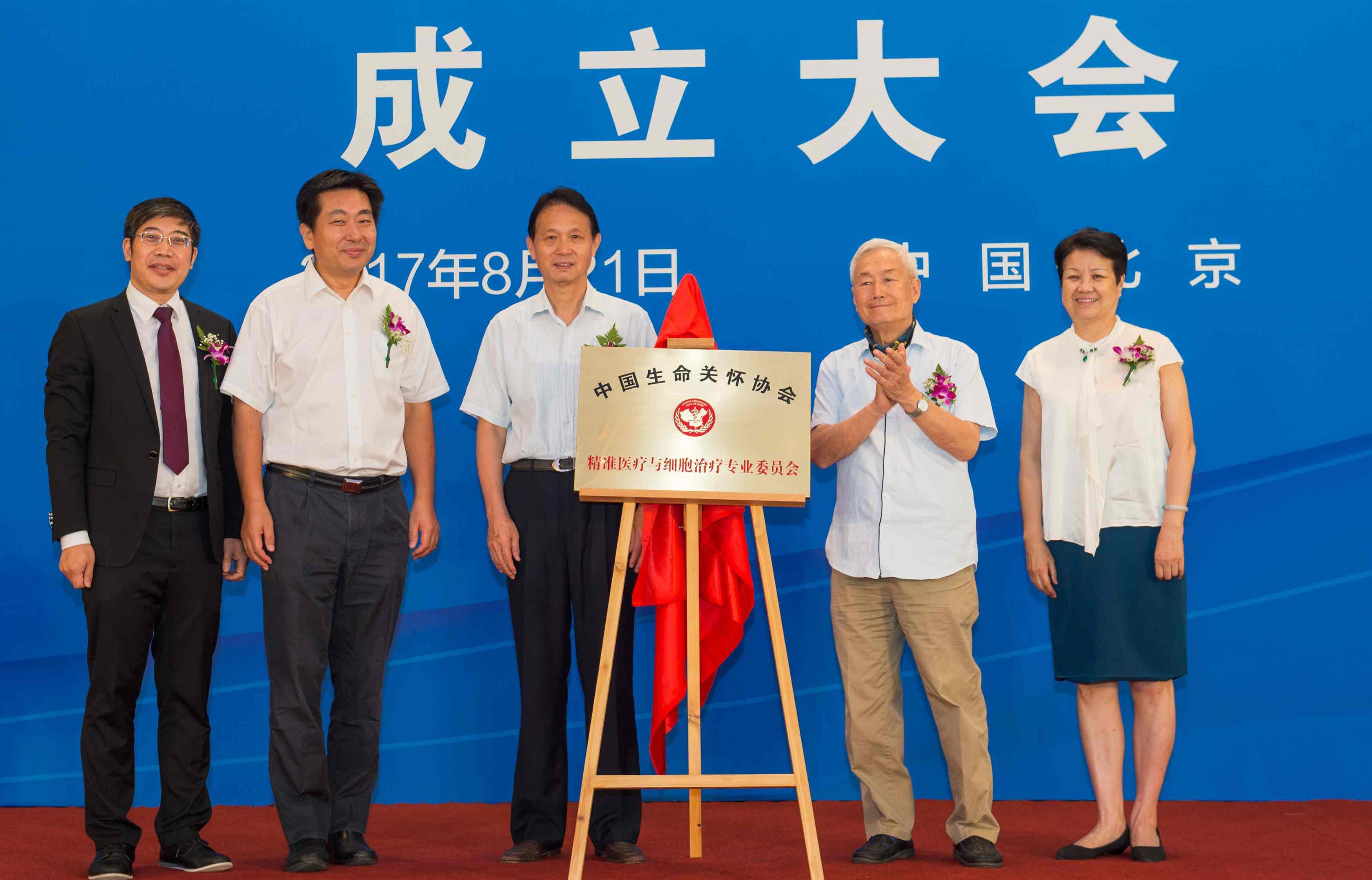 中国生命关怀协会成立精准医疗与细胞治疗专委会