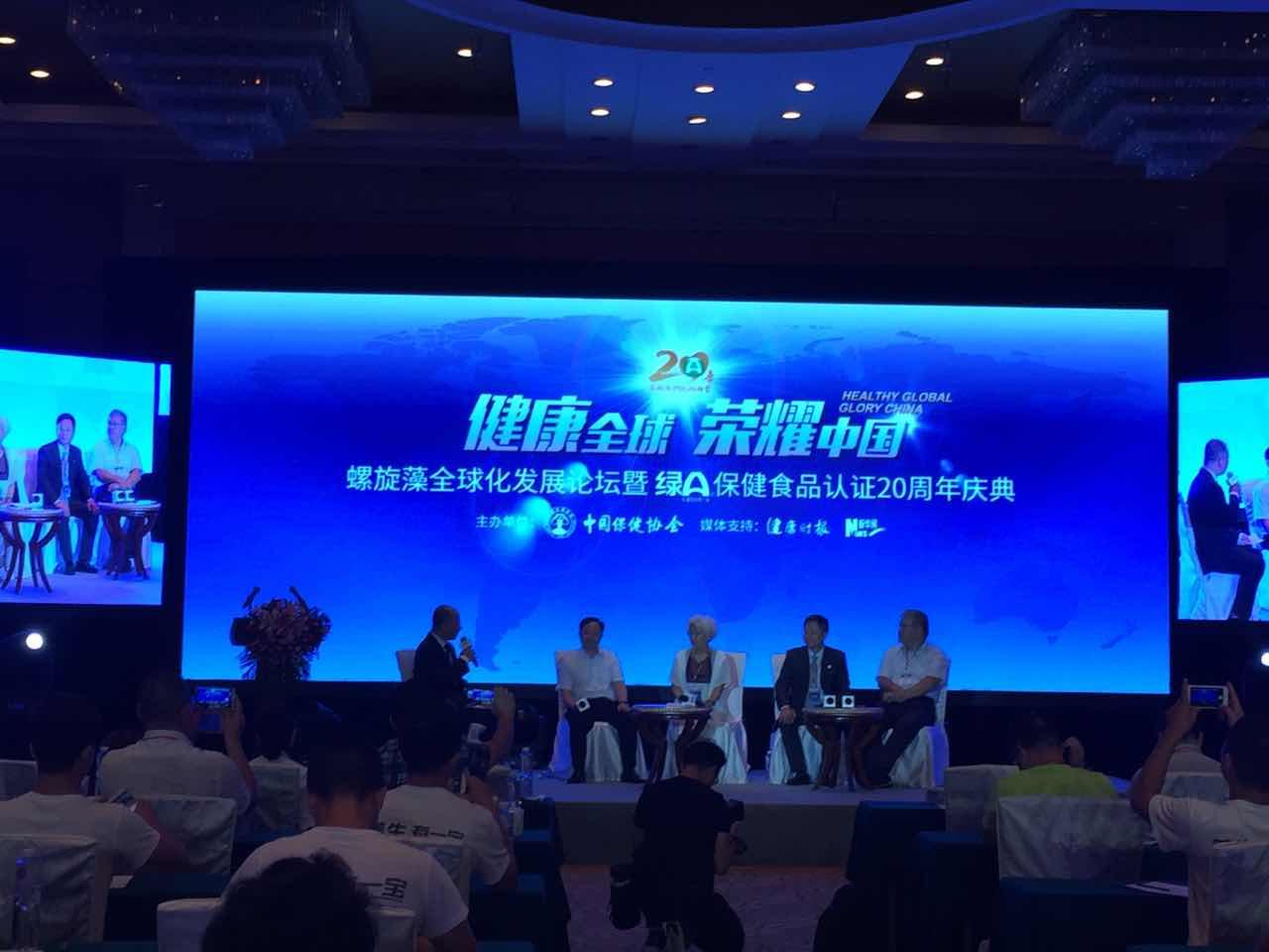 中国保健产业迎历史机遇 做好品牌是关键