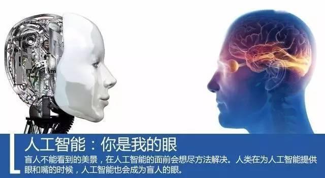 信息无障碍 让障碍群体拥抱人工智能