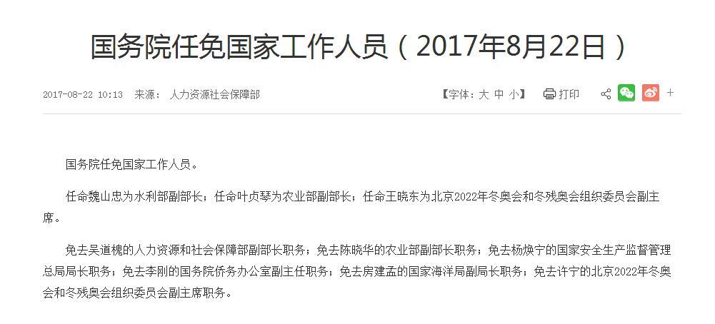 杨焕宁被免去国家安监总局局长职务