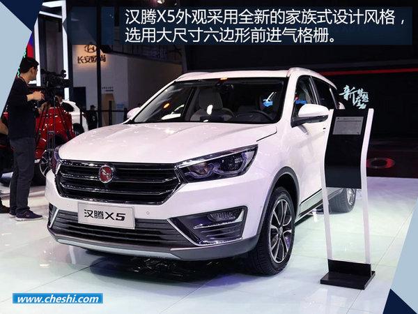 汉腾全新SUV-X5配置曝光 售价6.98-12.98万-图3