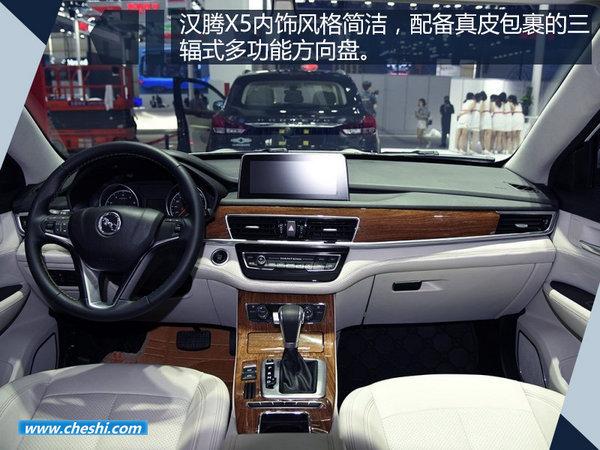 汉腾全新SUV-X5配置曝光 售价6.98-12.98万-图6