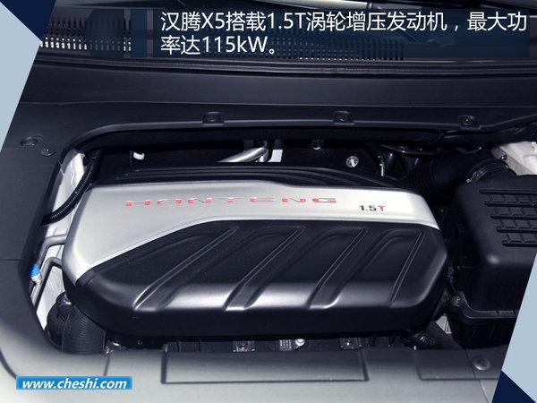 汉腾全新SUV-X5配置曝光 售价6.98-12.98万-图7
