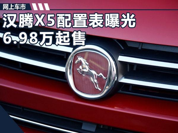 汉腾全新SUV-X5配置曝光 预售价6.98-12.98万元