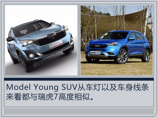 观致Model Young SUV官图曝光 将于25日首发-图2