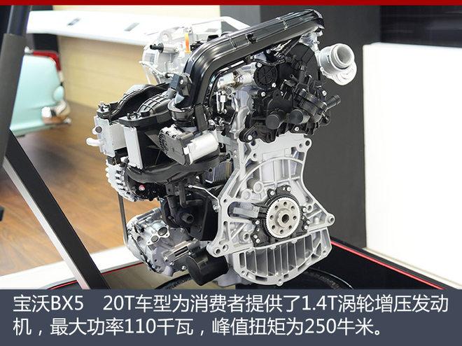 不只标配倒车影像 曝宝沃BX5 1.4T配置