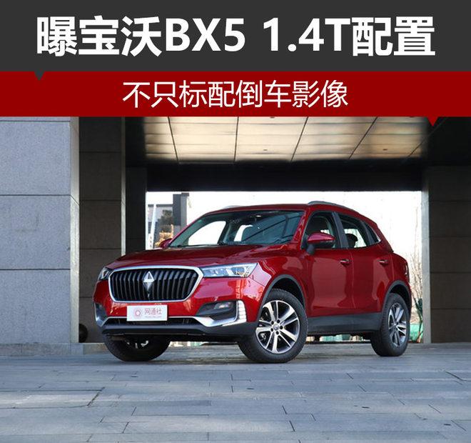 将于成都车展上市 曝宝沃BX5 1.4T车型配置