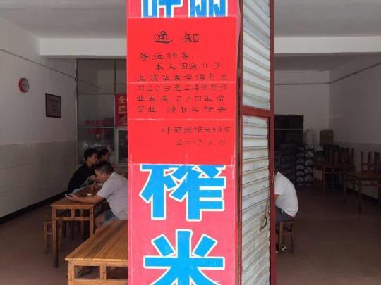 桂林一米粉店歇业通知火了:送儿子上清华