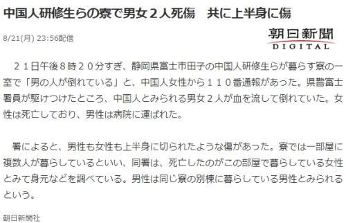 两名中国研修生在日本宿舍遇袭 致1死1伤