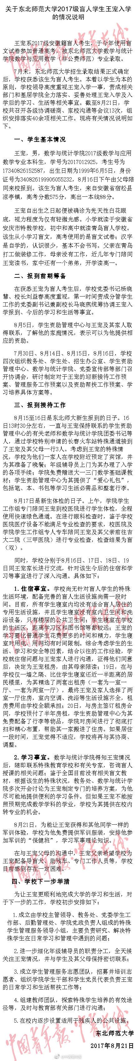东北师大回应盲人考生校外租房:已征得其家人同意