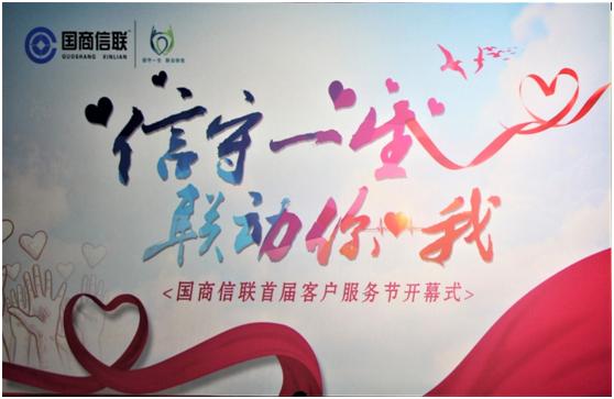 国商信联首届客户服务节在京开幕