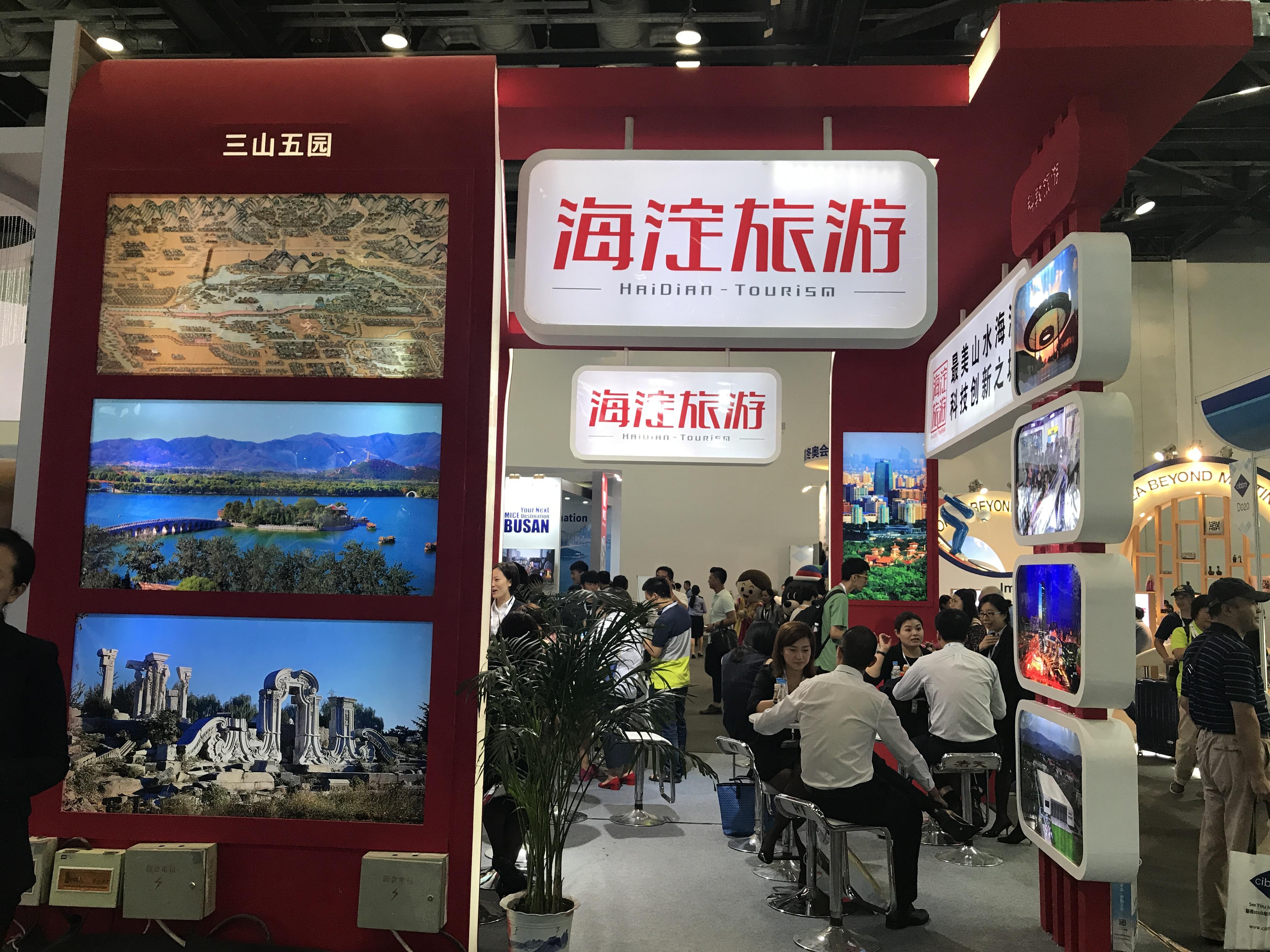 海淀6家酒店亮相2017北京国际商务及会奖旅游展览会