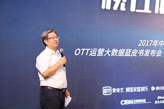 奥维云网发布2017年中OTT运营大数据蓝皮书