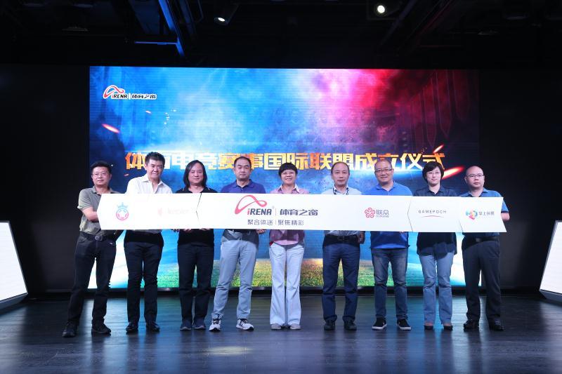 布局数字体育产业 体育电竞赛事国际联盟成立