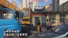 实拍:司机与保安冲突停车堵门 轿车被吊上房顶