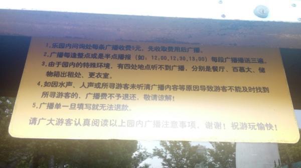 上海一游乐园广播寻人收5元仅整半点播报:是规定