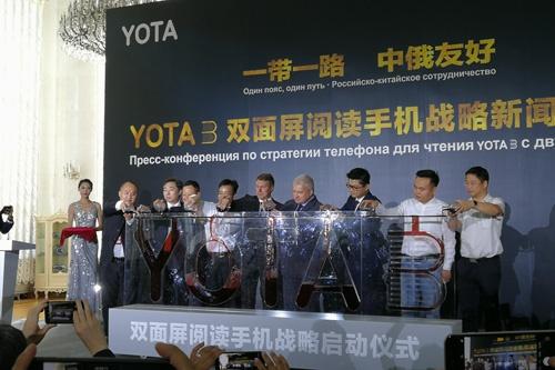YOTA3阅读手机发布 掌阅内容技术全力支持