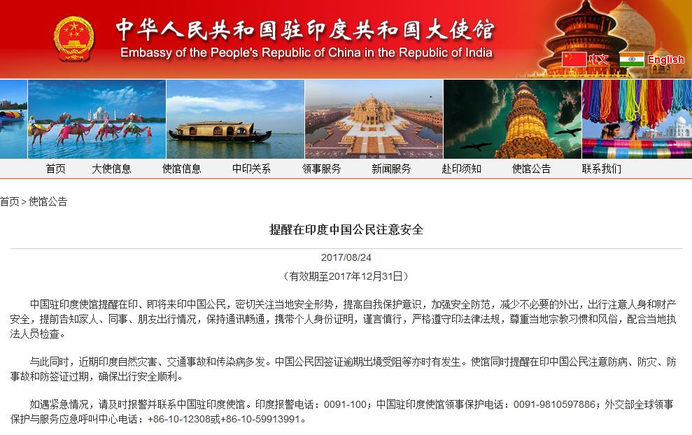 第二次!中驻印使馆再提醒在印中国公民注意安全
