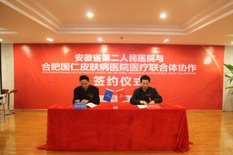 安徽省二院与合肥国仁皮肤病医院结为医联体