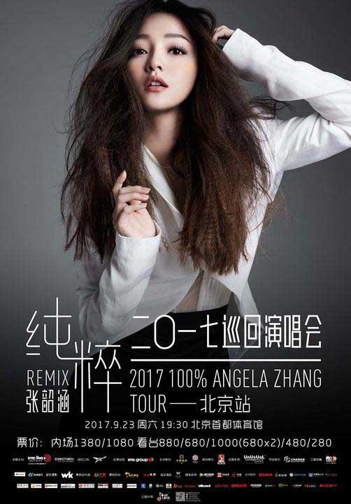 张韶涵纯粹REMIX巡演9月北京起跑门票半数已售罄