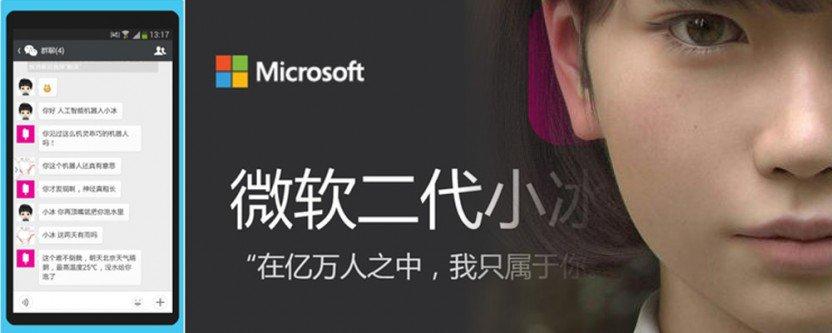 微软小冰抢滩物联网 可以控制小米智能家居设备