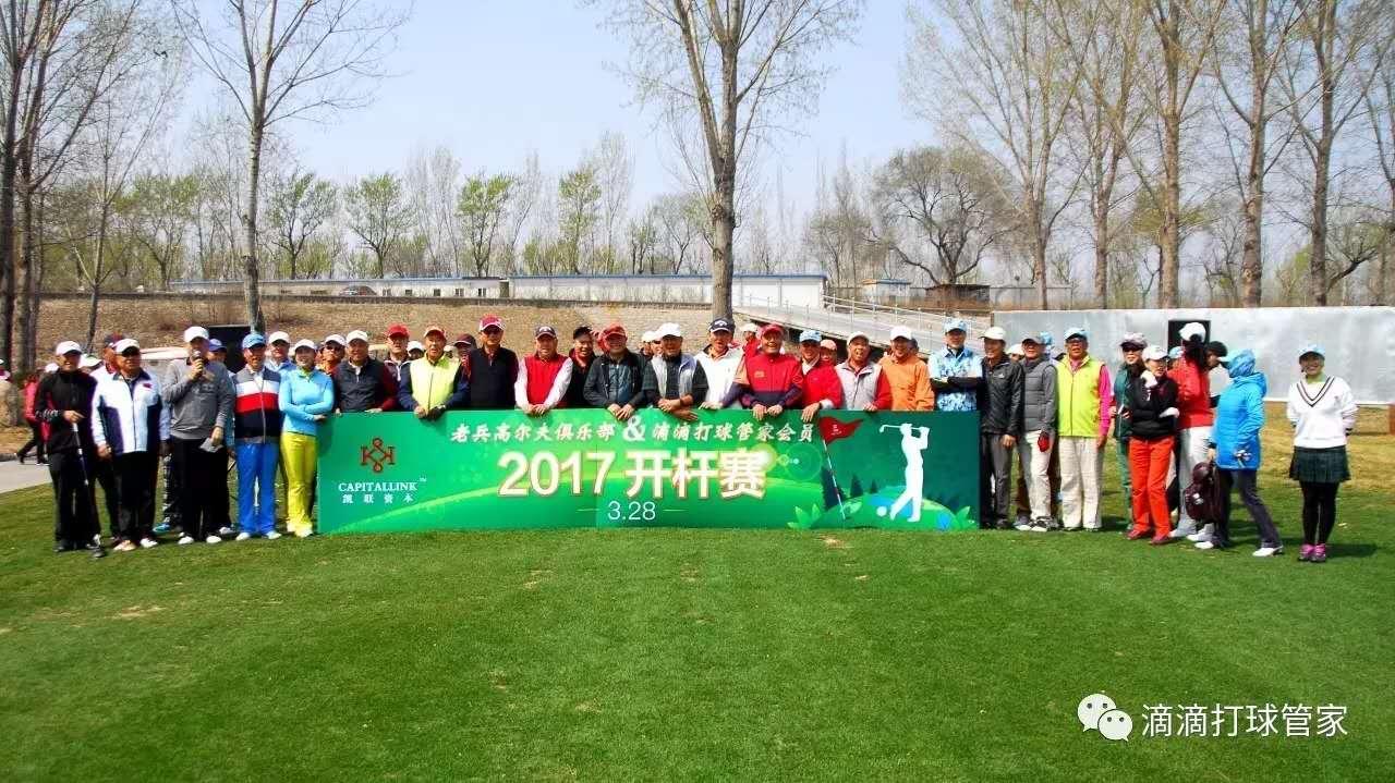 老兵高尔夫俱乐部联合DiDi 成功举办2017年开杆赛