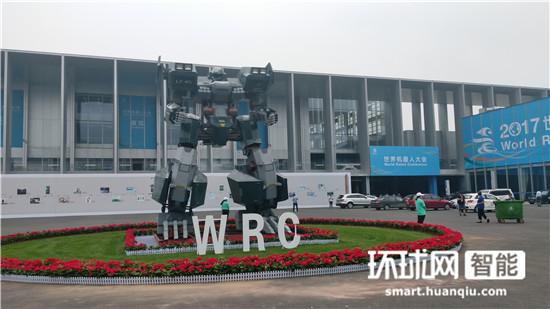 2017第三届WRC世界机器人大会在京开幕