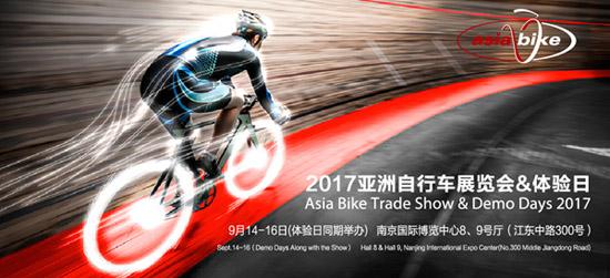 2017亚洲自行车展即将起航 民族品牌崛起