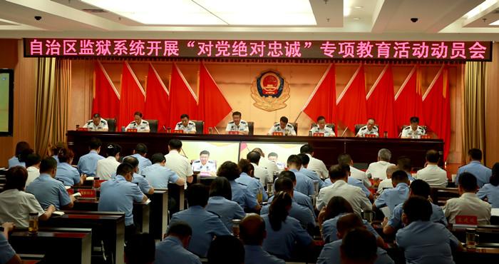 """新疆监狱系统:召开""""对党绝对忠诚"""" 专项教育活动动员会"""