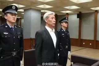 17名中央委员落马 最高受贿1.46亿被判无期