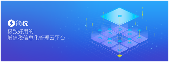 快风科技简税产品介绍
