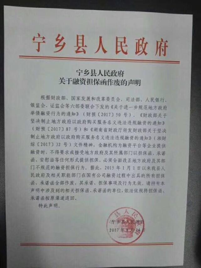 湖南宁乡县一纸宣布所有融资担保函承诺函作废