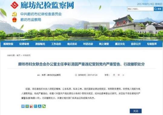 河北廊坊妇联主任违规加油28次 被撤职并严重警告