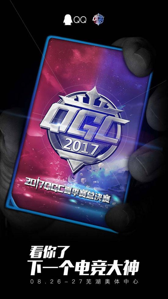 下一个大神!2017QGC夏季赛总决赛决战明日开启