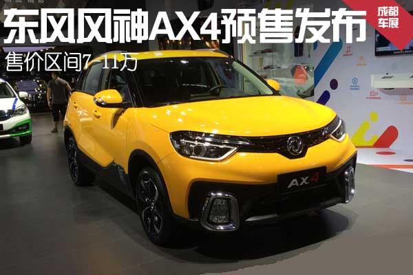 2017成都车展:东风风神AX4预售发布 售价区间7-11万